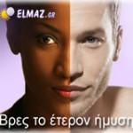 Erotikes gnorimies II