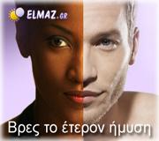 elmaz.gr