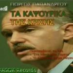 Γίνε Έλληνας για μια εβδομάδα