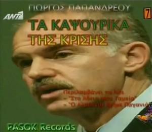 giorgos-papandreou-ta-kapsourika-tis-krisis
