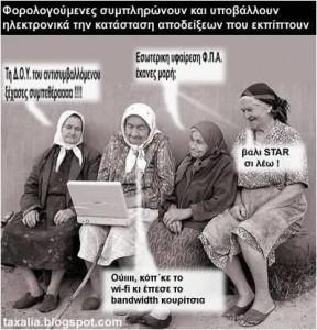 γιαγιάδες και ίντερνετ