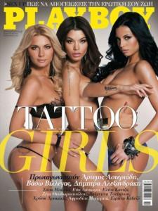 Playboy_2012_02_Greece