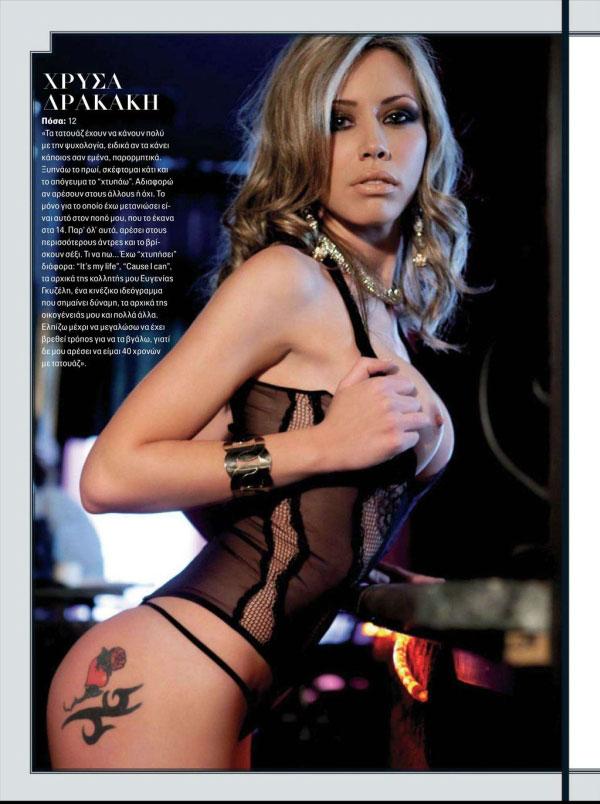 Κορίτσια με tattoo φωτογραφίζονται για το Playboy