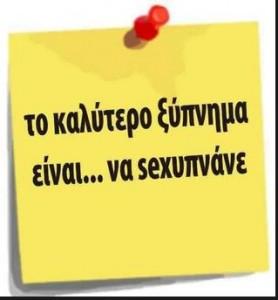 sexipnane