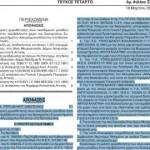 Συνέχεια της τρίτης επιστολής Βαξεβάνη προς Βενιζέλο