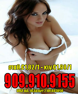 kopeles-gia-sex-chat